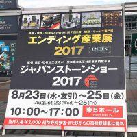 ジャパンストーンショー2017