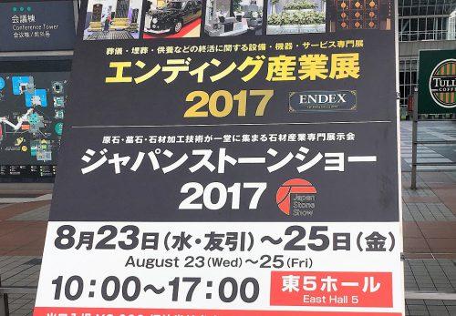 エンディング産業展/ジャパンストーンショー2017出展